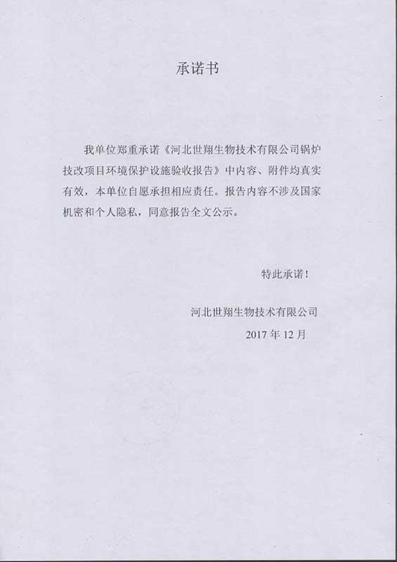 验收报告2.jpg