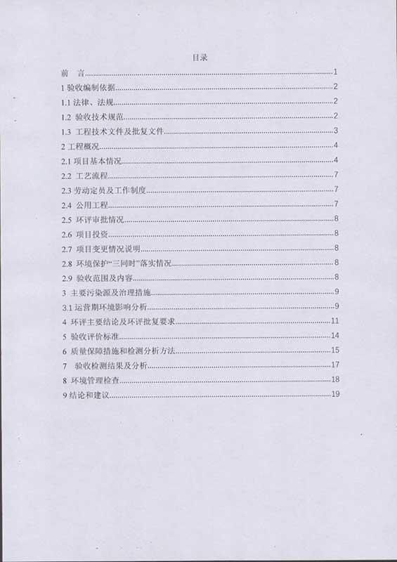 验收报告3.jpg