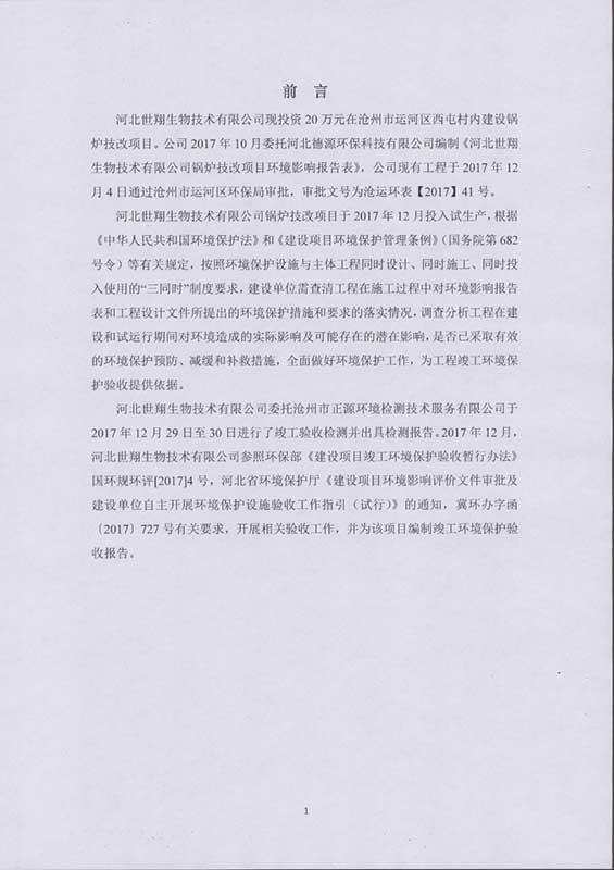 验收报告4.jpg