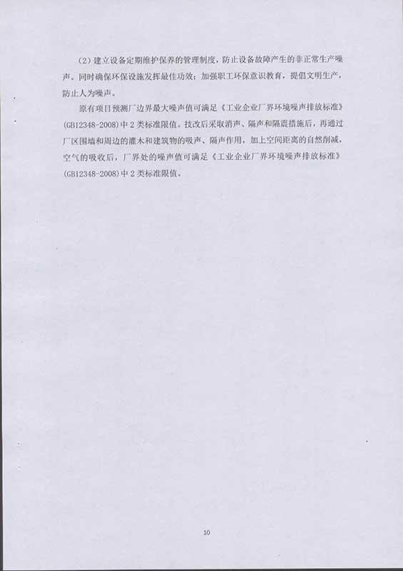 验收报告13.jpg