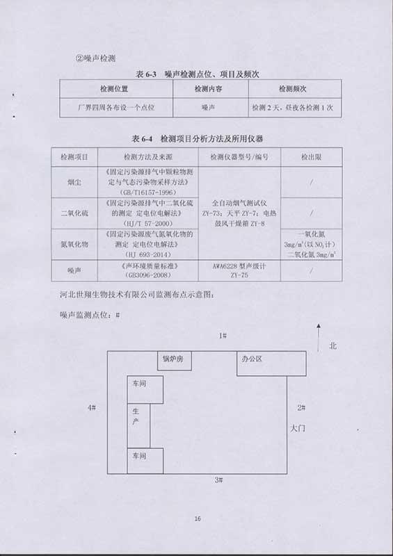 验收报告19.jpg