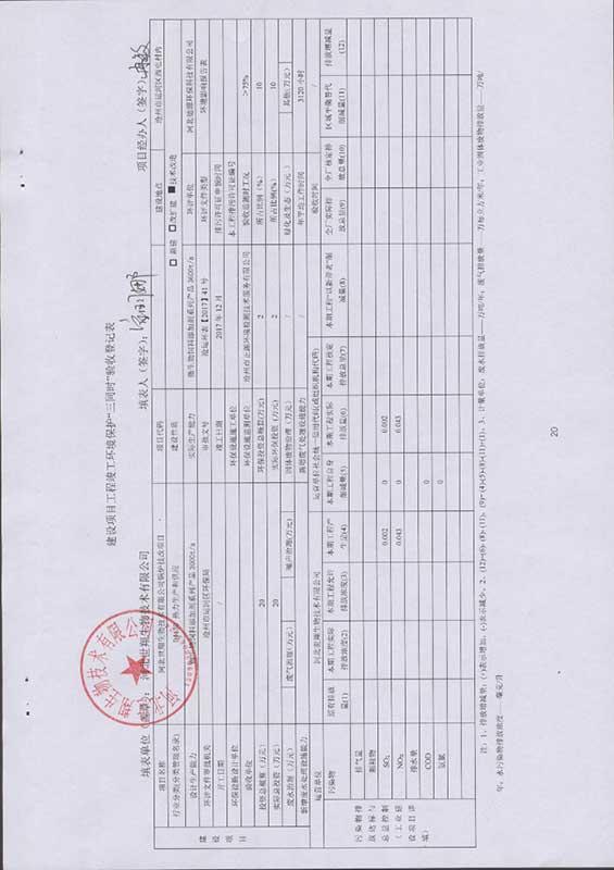 验收报告23.jpg